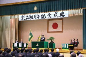 創立80周年記念式典