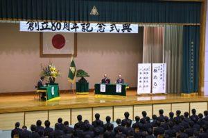 八幡工業高校 創立80周年記念式典
