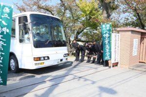 記念式典 バス