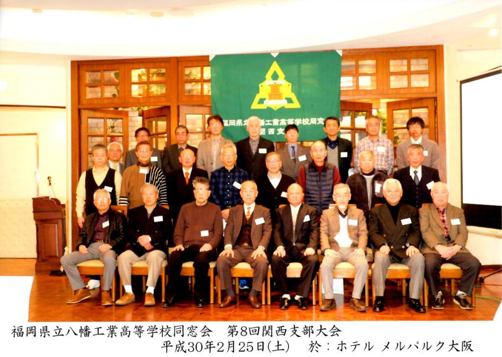 平成29年 関西総会