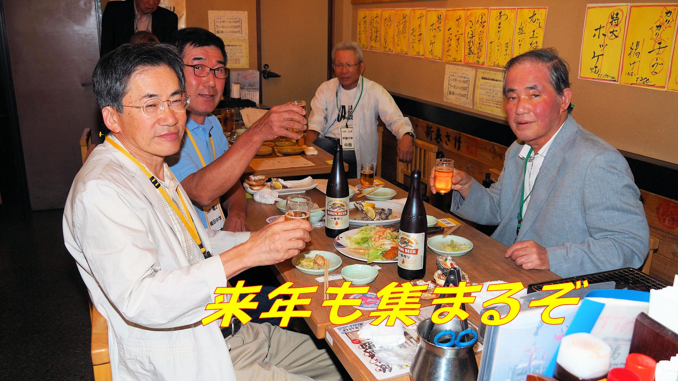 八幡工業 同窓会 京浜