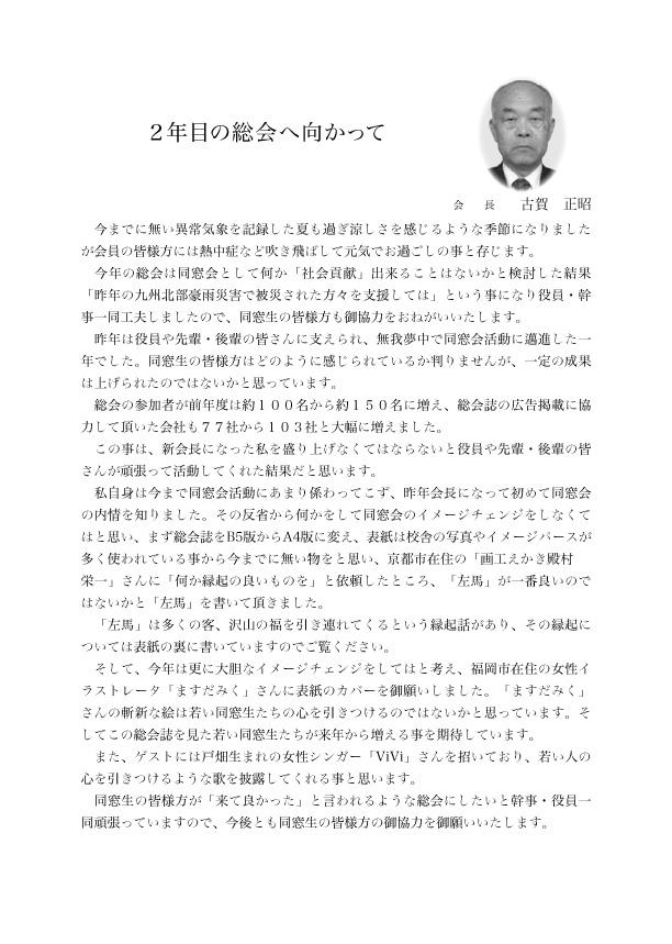 平成30年同窓会総会誌
