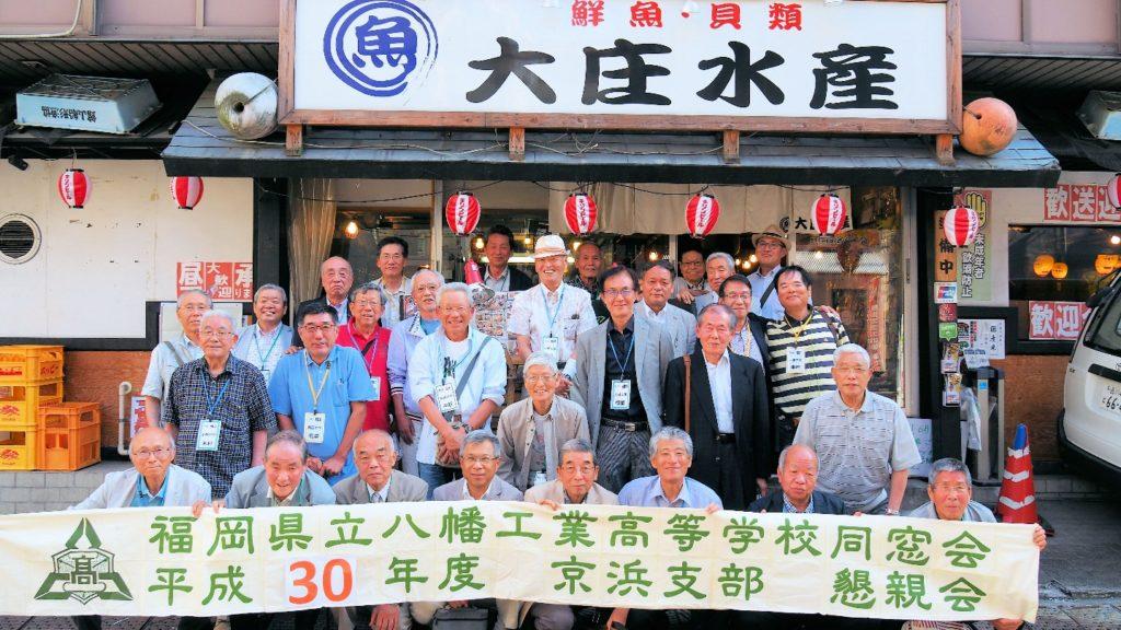 平成30年度 京浜支部