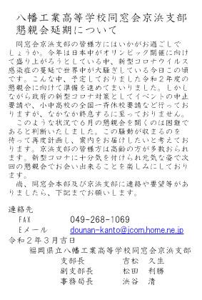 京浜支部懇親会延期